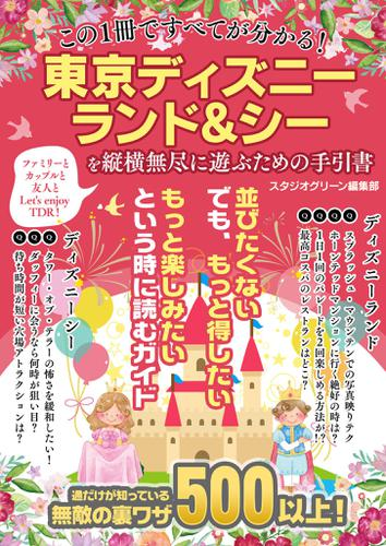 この1冊ですべてが分かる!東京ディズニーランド&シーを縦横無尽に遊ぶための手引書 / スタジオグリーン編集部