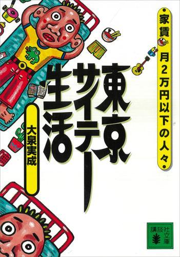 東京サイテー生活 家賃月2万円以下の人々 / 大泉実成