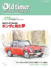 オールドタイマー(Old-timer) (2021年6月号) / 八重洲出版