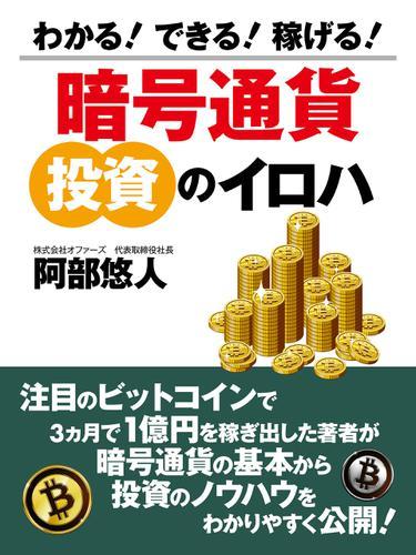 わかる! できる! 稼げる! 暗号通貨 投資のイロハ / 阿部悠人