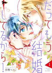 だってもう結婚してるから! 1 / 奈樫マユミ