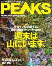 PEAKS(ピークス) (2017年9月号)