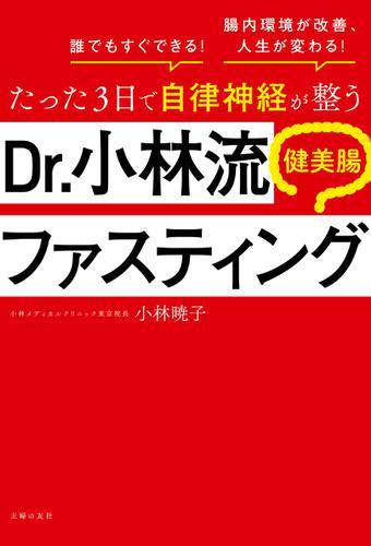 たった3日で自律神経が整う Dr.小林流 健美腸ファスティング / 小林暁子