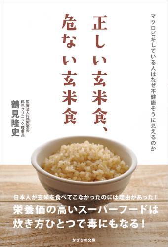 正しい玄米食、危ない玄米食 マクロビをしている人はなぜ不健康そうに見えるのか / 鶴見隆史