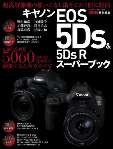 キヤノンEOS5Ds&5Ds Rスーパーブック / CAPA編集部