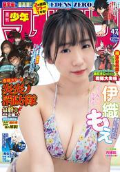 週刊少年マガジン 2021年47号[2021年10月20日発売] / 大久保篤