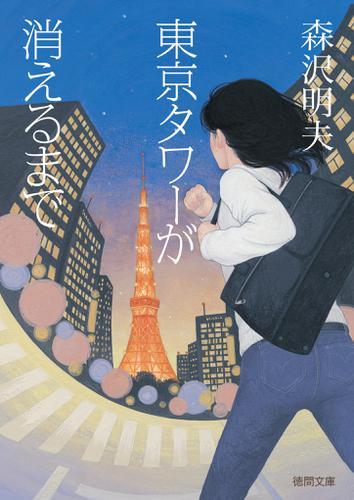 東京タワーが消えるまで / 森沢明夫