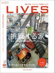 LiVES【定期版】
