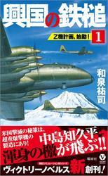興国の鉄槌(1) Z機計画、始動! / 和泉祐司