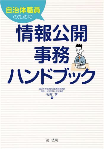 自治体職員のための情報公開事務ハンドブック / 松村享