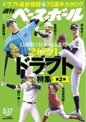 週刊ベースボール (2021年5/17号) / ベースボール・マガジン社