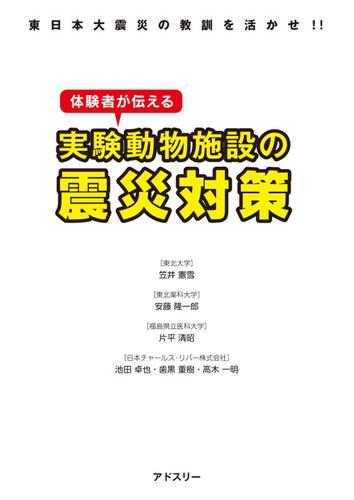 東日本大震災の教訓を活かせ!!体験者が伝える実験動物施設の震災対策 (2011/10/20) / アドスリー