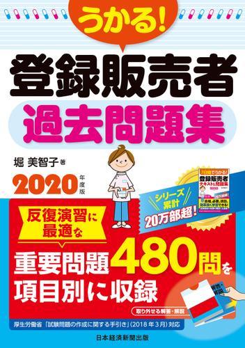 うかる! 登録販売者 過去問題集 2020年度版 / 堀美智子