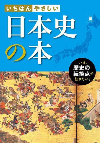 いちばんやさしい 日本史の本 / 西東社編集部