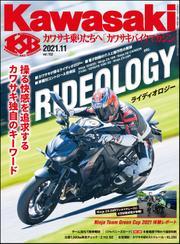 Kawasaki【カワサキバイクマガジン】2021年11月号 / Kawasakiバイクマガジン編集部