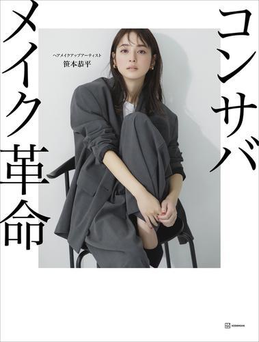 コンサバメイク革命 / 笹本恭平