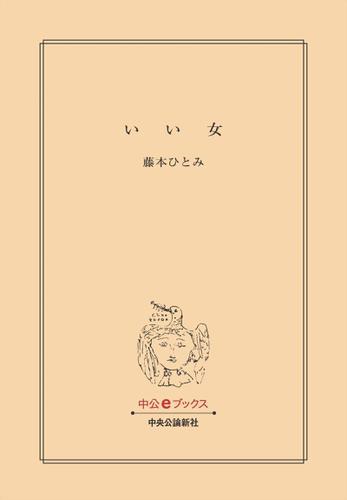 いい女 / 藤本ひとみ