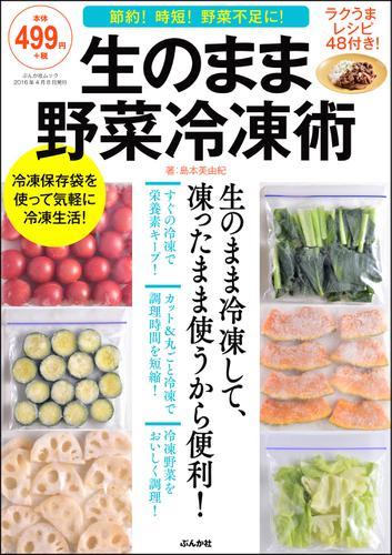 生のまま野菜冷凍術 / 島本美由紀