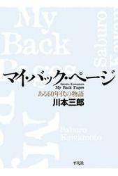 マイ・バック・ページ / 川本三郎