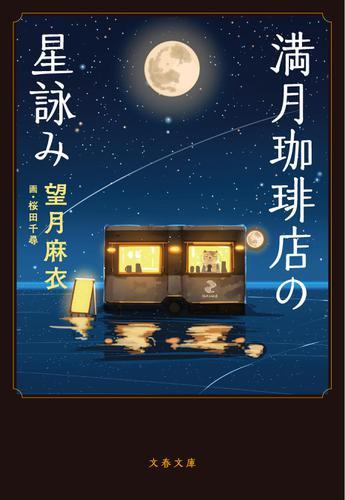 満月珈琲店の星詠み / 望月麻衣