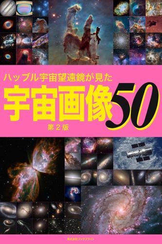 ハッブル宇宙望遠鏡が見た宇宙画像50【第2版】 / 岡本典明