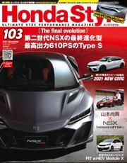Honda Style (ホンダスタイル) 2021年11月号 Vol.103 / Honda Style編集部