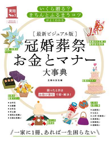 最新ビジュアル版 冠婚葬祭お金とマナー大事典 / 主婦の友社