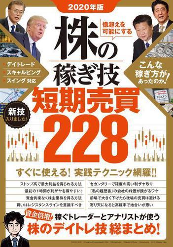 2020年版 株の稼ぎ技 短期売買228 / 戸松信博