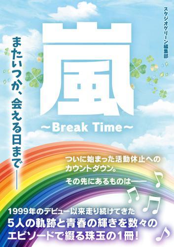 嵐 ~Break Time~ / スタジオグリーン編集部