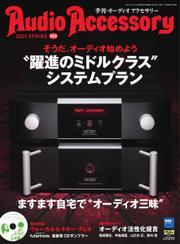 AudioAccessory(オーディオアクセサリー) (180号) / 音元出版