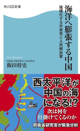 海洋へ膨張する中国 強硬化する共産党と人民解放軍 / 飯田将史