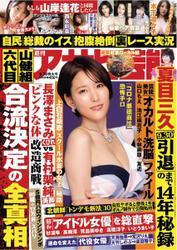 週刊アサヒ芸能 [ライト版] (9/30号) / 徳間書店