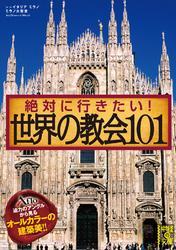 絶対に行きたい! 世界の教会101 / アフロ