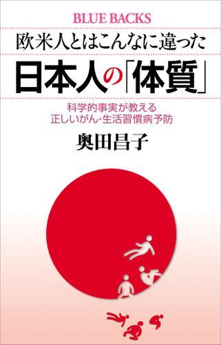 欧米人とはこんなに違った 日本人の「体質」 科学的事実が教える正しいがん・生活習慣病予防 / 奥田昌子
