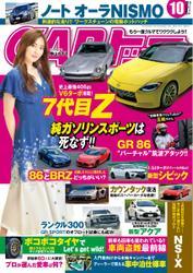 CARトップ(カートップ) (2021年10月号) / 交通タイムス社