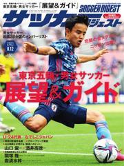 サッカーダイジェスト (2021年8/12号) / 日本スポーツ企画出版社