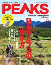 PEAKS(ピークス) (2021年8月号) / マイナビ出版