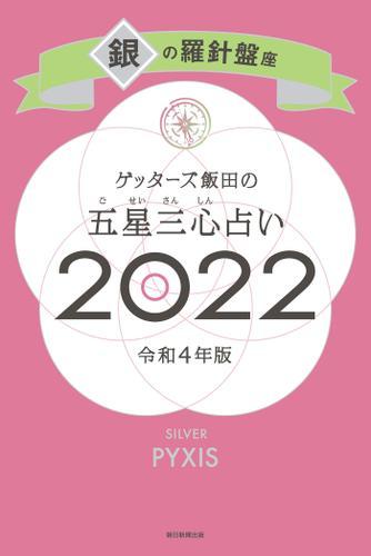 ゲッターズ飯田の五星三心占い銀の羅針盤座2022 / ゲッターズ飯田