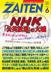 ZAITEN(ザイテン) (2021年6月号) / 財界展望新社