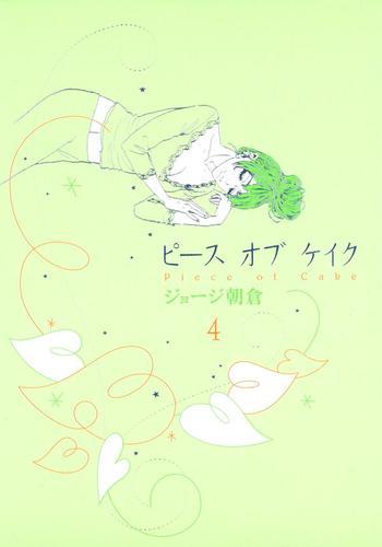ピース オブ ケイク(4) / ジョージ朝倉