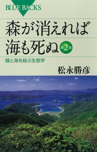 森が消えれば海も死ぬ 第2版 陸と海を結ぶ生態学 / 松永勝彦