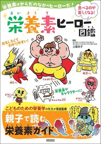 栄養素ヒーロー図鑑 / 土屋京子