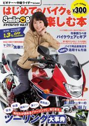 スマイルバイク (Vol.17)