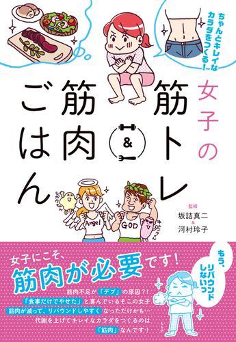 女子の筋トレ&筋肉ごはん / 坂詰真二