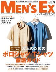 MEN'S EX(メンズ エグゼクティブ)【デジタル版】 (2021年9月号) / 世界文化社