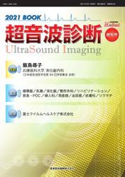 超音波診断 (2021 BOOK) / 産業開発機構