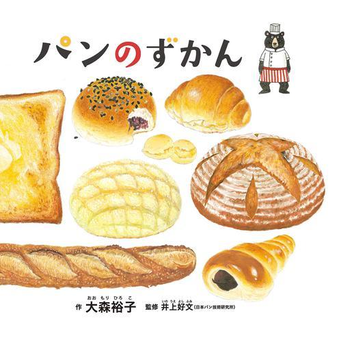パンのずかん / 大森裕子