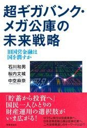 超ギガバンク・メガ公庫の未来戦略 旧国営金融は国を潤すか / 中空麻奈