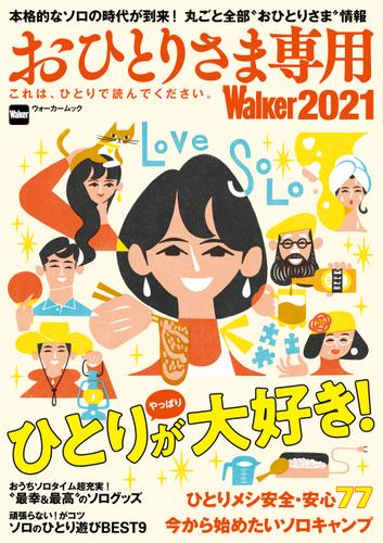 おひとりさま専用Walker2021 これは、ひとりで読んでください。 / KADOKAWA