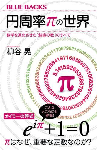 円周率πの世界 数学を進化させた「魅惑の数」のすべて / 柳谷晃